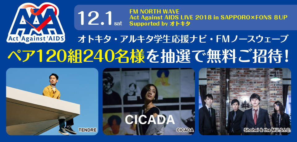 12/1(土)FM NORTH WAVE  Act Against AIDS LIVE 2018×FONS 8UP in SAPPORO Supported by オトキタ 開催決定!!