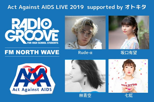 12/1(日)FMノースウェーブ RADIO GROOVE Act Against AIDS LIVE 2019  supported by オトキタ 開催決定!!