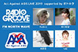 12/1(日)FMノースウェーブ RADIO GROOVE Act Against AIDS LIVE 2019  supported by オトキタ いよいよ開催!!